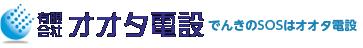 オオタ電設 照明リフォーム、アンテナ、エアコン、電気工事なら成田の「オオタ電設」