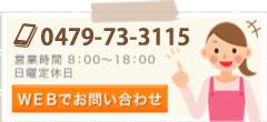 047-637-6544/WEBでお問い合わせ