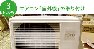 エアコン「室外機」の取り付け