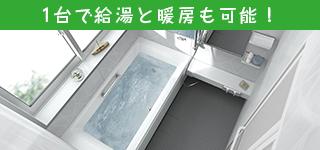 一台で給湯と暖房も可能!
