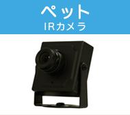 ペット 小型カメラ
