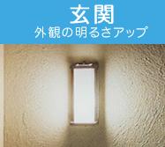 玄関 外観の明るさアップ