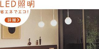 LED照明 省エネでエコ!