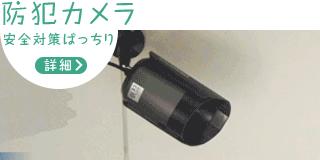 防犯カメラ 安全対策ばっちり